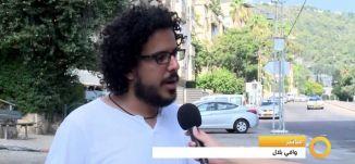 بلال وافي - تقرير عن منتدى الجنسانية واليات عمله - صباحنا غير-3-8-2015- قناة مساواة الفضائية