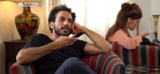 نسيتك !!  - صبحي حصري، إباء منذر - الحلقة الثانية  - عنا الحل - قناة مساواة الفضائية