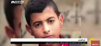 ام الفحم : قتيلان أحدهما طفل بجريمة إطلاق ناروإعلان الاضراب !،صباحنا غير،18.4.2018،مساواة
