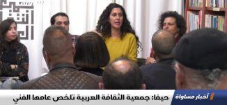 حيفا: جمعية الثقافة العربية تلخص عامها الفني ، تقرير،اخبار مساواة،24.12.2019،قناة مساواة