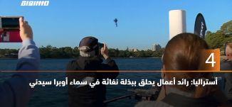 60 ثانية- أستراليا: رائد أعمال يحلق ببذلة نفاثة في سماء أوبرا سيدني ،22.7.2019