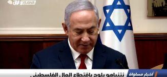 نتنياهو يلوح باقتطاع المال الفلسطيني ،اخبار مساواة،17.2.2019، مساواة