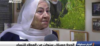 تقرير : الجدة جميلة.. سنوات من العطاء للنساء ، اخبار مساواة، 4-12-2018-مساواة