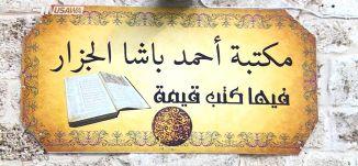 مسجد الجزارفي عكا - الجزء3 - الحلقة 53 - مجازين -8-4-2017 -  قناة مساواة الفضائية