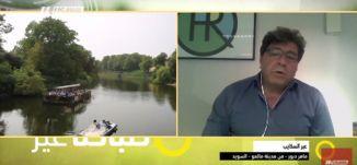أجواء العيد والجالية العربية ، مالمو - ماهر دبور - صباحنا غير -4.9.2017 -  قناة مساواة الفضائية
