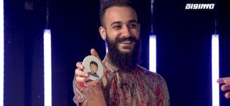 لعبة الايموجيز مع اكرم عبد الفتاح - الباكستيج - الحلقة 4 -قناة مساواة الفضائية