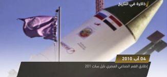 إطلاق القمر الصناعي المصري نايل سات 201 - ذاكرة في التاريخ - في مثل هذا اليوم - 4- 8-2017