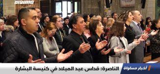 الناصرة: قداس عيد الميلاد في كنيسة البشارة ، تقرير،اخبار مساواة،25.12.2019،قناة مساواة