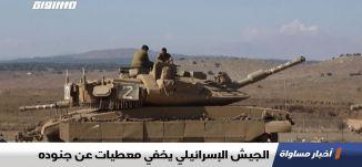 الجيش الإسرائيلي يخفي معطيات عن جنوده،اخبار مساواة 01.10.2019، قناة مساواة
