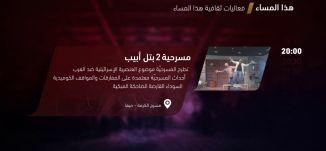فعاليات ثقافية هذا المساء - 28-4-2017 - - قناة مساواة الفضائية - MusawaChannel