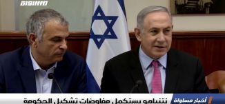 نتنياهو يستكمل مفاوضات تشكيل الحكومة الإسرائيلية،اخبار مساواة 25.4.2019، قناة مساواة