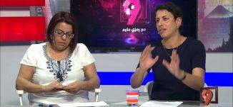 خلود مصالحة ، رونق ناطور ونضال عثمان - صورة العربي في الاعلام الاسرائيلي - 15-3-2016 - #التاسعة