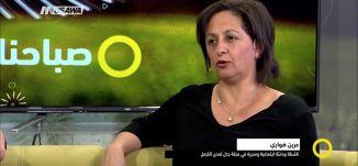 السياسات الإسرائيلية تجاه الفلسطينيين! - عرين هواري ، مريم هواري - صباحنا غير- 21-5-2017