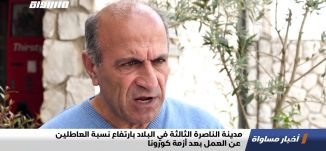 مدينة الناصرة الثالثة في البلاد بارتفاع نسبة العاطلين عن العمل بعد ازمة كورونا،تقرير،اخبار مساواة6.4