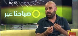 العاب خطرة بأيدي الأطفال ! - احمد زعبي  -  صباحنا غير- 16-5-2017 - قناة مساواة الفضائية