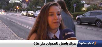 حراك رافض للعدوان على غزة، تقرير،اخبار مساواة،15.11.2019،قناة مساواة