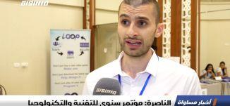 الناصرة: مؤتمر سنوي للتقنية والتكنولوجيا  ،تقرير،اخبار مساواة،27.5.2019،قناة مساواة
