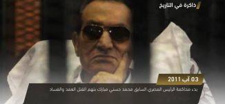 بدء محاكمة الرئيس المصري السابق حسني مبارك - ذاكرة في التاريخ - في مثل هذا اليوم - 3- 8-2017