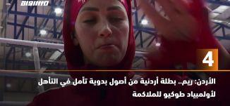 60 ثانية  -الأردن: ريم.. بطلة أردنية من أصول بدوية تأمل في التأهل لأولمبياد طوكيو للملاكمة 28.2