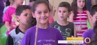 تقرير - مخيم الصحافة ابتدائية الجبل يافة الناصرة - #صباحنا_غير- 27-7-2016- مساواة الفضائية