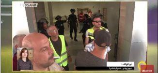 استهداف الصحفيين  من قبل جنود الاحتلال ؟! - شيرين يونس - صباحنا غير- 22-7-2017 - قناة مساواة