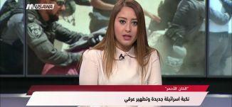 موقع الخليجي: الخان الأحمر و«صفقة القرن»!، عوني صادق-مترو الصحافة-14-7-2018- مساواة