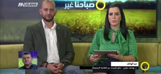 تقرير مؤتمر اللغة العربية في الكنيست ، يوسف جبارين،صباحنا غير، 4-7-2018-قناة مساواة الفضائية
