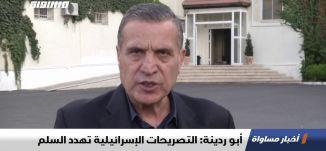 أبو ردينة: التصريحات الإسرائيلية تهدد السلم،اخبار مساواة ،22.01.2020،قناة مساواة الفضائية