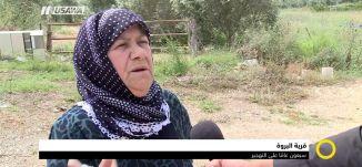 قرية البروة سبعون عاما على التهجير ج2 ،مجد دانيال،صباحنا غير،13-5-2018،مساواة