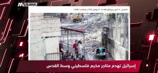 الراي اليوم - الأمم المتحدة ترفع شكوى لإسرائيل حول قانون القومية اليهودية، مترو الصحافة،23-11