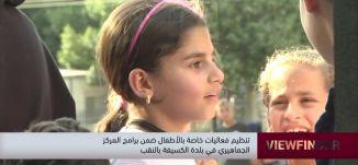 تنظيم فعاليات خاصة بالاطفال ضمن برامج المركز الجماهيري في بلدة الكسيفة بالنقب -view finder -17.09