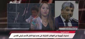تويتر: تلميحات إسرائيلية إلى خطة أميركية لتوطين اللاجئين الفلسطينيين،مترو الصحافة،13-9-2018، مساواة