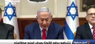 نتنياهو يدفع قانونا يهدف لمنع محاكمته،اخبار مساواة 13.5.2019، قناة مساواة