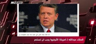 موقع بكرا : الملك عبدالله لـ امريكا: الأونروا يجب ان تستمر ،مترو الصحافة،24-9-2018 - مساواة