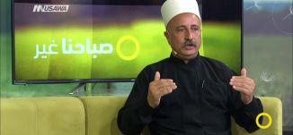 حق مشروع: حق التواصل ،الشيخ قاسم بدر،صباحنا غير، 8-7-2018 - قناة مساواة