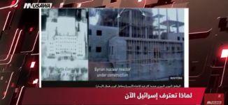 """بي بي سي: لماذا تعترف إسرائيل الآن بتدمير """"المفاعل النووي"""" السوري؟  - مترو الصحافة،22.3.2018"""