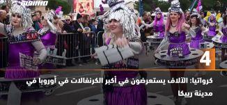 60 ثانية  -كرواتيا: الآلاف يستعرضون في أكبر الكرنفالات في أوروبا في مدينة رييكا،29.02.2020