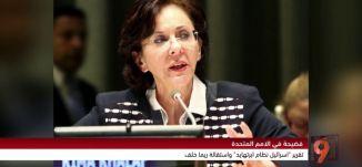"""فضيحة """"تقرير الابرتهايد"""" واستقالة ريما خلف - محمد زيدان - التاسعة مع رمزي حكيم - 17-3-2017 - مساواة"""