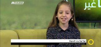 صفحة على الفيسبوك لحماية اللغة العربية وتشجيع القراءة للأطفال، تهامة يونس،مريم مدين،صباحنا غير،18-11