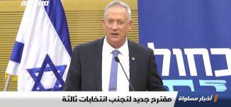 مقترح جديد لتجنب انتخابات ثالثة ،اخبار مساواة 26.11.2019، قناة مساواة