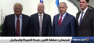 فرديمان: صفقة القرن جيدة لأمريكا وإسرائيل،الكاملة،اخبار مساواة ،30-09-2019،مساواة