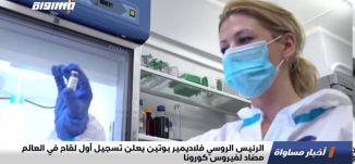 الرئيس الروسي فلاديمير بوتين يعلن تسجيل أول لقاح في العالم مضاد لفيروس كورونا،تقرير،اخبار مساواة11.8