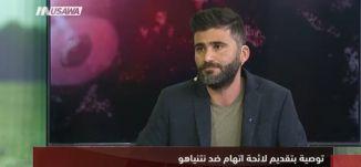 عرب 48 : أولمرت لنتنياهو: اترك منصبك بسرعة وبصورة سليمة ، مترو الصحافة،  8.2.2018، مساواة