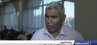 تقرير : مؤتمر لترسيخ حق عرب النقب بأرضهم، اخبار مساواة، 1-8-2018-قناة مساواة الفضائيه