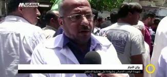 تقرير :رزان النجار: شهيدة الواجب الانساني وشهادة على وحشية الاحتلال،صباحنا غير،3-6-2018، مساواة