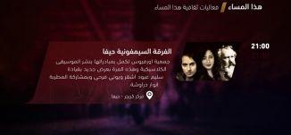 الفرقة السيمفونية حيفا - فعاليات ثقافية هذا المساء - 30-6-2018 - مساواة