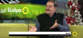 اخر اخبار الرياضة، نبيل سلامة،صباحنا غير،27-12-2018،قناة مساواة الفضائية