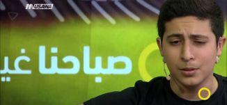 يا ناس حبو الناس،ماريو كرام ،صباحنا غير، 17-6-2018- مساواة