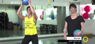 فقرة رياضية - تمارين لعضلات الرجلين،صباحنا غير،27-5-2018،مساواة