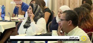 تقرير : مدى الكرمل - المؤتمر الرابع لطلاب الدكتوراه العرب، صباحنا غير،7-8-2018-قناة مساواة